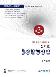 성기호 기본 경찰행정법(3판)