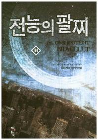 전능의 팔찌. 44