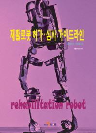 재활로봇 허가 심사 가이드라인