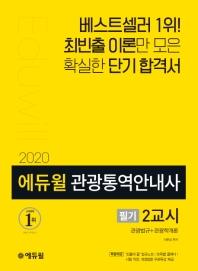 관광통역안내사 필기 2교시(2020)(에듀윌)