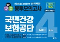 국민건강보험공단 봉투모의고사(240문항)(4회분)(2018 하반기)(고시넷 NCS)