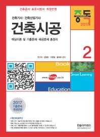 건축시공(건축기사 건축산업기사)(2017)(중독)(개정판)(건축기사시리즈 2)