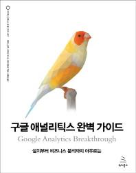 구글 애널리틱스 완벽 가이드(위키북스 오픈소스 & 웹 시리즈 87)