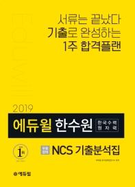 한수원(한국수력원자력) NCS 기출분석집(2019)