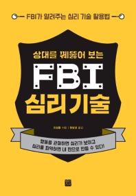 FBI 심리 기술(상대를 꿰뚫어 보는)
