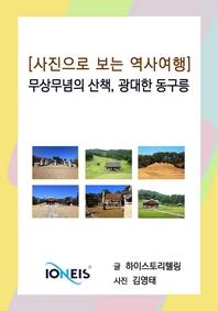 [사진으로 보는 역사여행] 무상무념의 산책, 광대한 동구릉