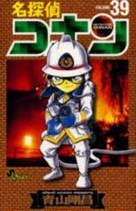 [해외]名探偵コナン VOLUME39