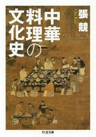 [해외]中華料理の文化史