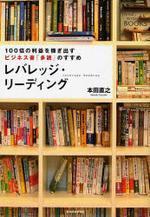 [해외]レバレッジ.リ―ディング 100倍の利益を稼ぎ出すビジネス書「多讀」のすすめ