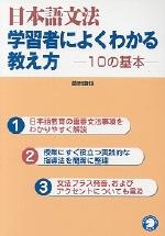 日本語文法 學習者によくわかる敎え方