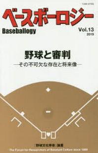ベ-スボ-ロジ- 「野球文化學會」論叢 VOL.13(2019)