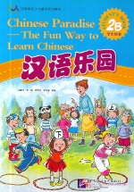 한어낙원(2B)(학생용서) 漢語樂園(2B)(學生用書)(英文版)(CD 1장 포함)