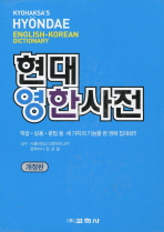 현대 영한사전(개정판)