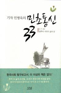 민초통신 33 /Hardcover /새책수준 ☞ 서고위치:rh +1