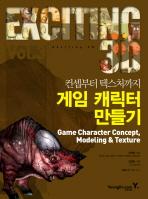 게임 캐릭터 만들기(컨셉부터 텍스처까지)(CD1장포함)(EXCITING 3D)