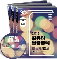 컴퓨터 활용능력 2급 실기 기본서 세트(2018)(이기적 in)(CD1장포함)(전3권)