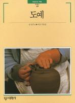 도예(빛깔있는 책들 69)