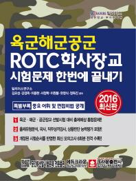 육군 해군 공군 ROTC 학사장교 시험문제 한번에 끝내기(2016)