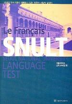 SNULT 프랑스어