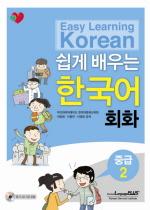 쉽게 배우는 한국어 회화 중급.2 [cd 포함, 미사용책, 00020]