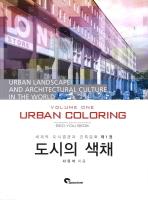 도시의 색채(세계의 도시경관과 건축문화 1)(양장본 HardCover)