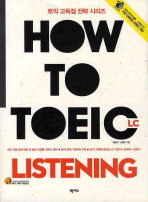 HOW TO TOEIC LISTENING(LC)(CD1장포함)
