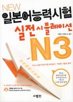 일본어능력시험 실전 시뮬레이션 N3(NEW)(CD1장포함)
