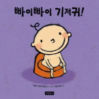 빠이빠이 기저귀(토이북 보물창고 1)(보드북)