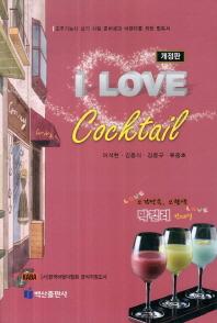 I Love Cocktail(아이 러브 칵테일)(개정판)