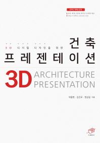 건축 프레젠테이션(3D 디지털 디자인을 위한)