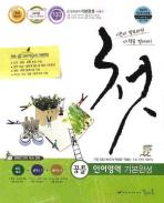 언어영역 기본완성(2011)