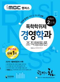 독학학위제 경영학과: 조직행동론(독학사 2단계)