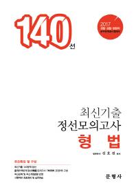 형법 최신기출 정선모의고사 140선(2017)(인터넷전용상품)