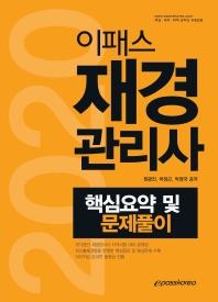 재경관리사 핵심요약집 및 문제풀이(2020)(이패스)(개정판) -새책수준-