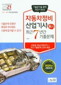 자동차정비산업기사 필기 최근 7년간기출문제(2021)