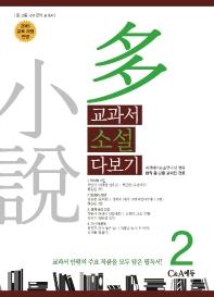 교과서 소설 다보기. 2