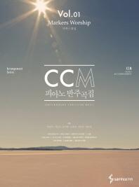 CCM 피아노 반주곡집 Vol. 1: 마커스 워십(스프링)