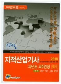 지적산업기사 필기 과년도 4주완성(2015)