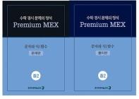 수학 경시 문제의 정석 Premium MEX 중2 문자와 식/함수(전2권)