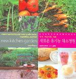 새로운 유기농 채소정원