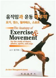 움직임과 운동 해부학: 요가, 댄스, 필라테스, 스포츠