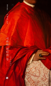 시하와 칸타의 장: 마트 이야기(현대문학 핀 시리즈 소설선 25)(양장본 HardCover)