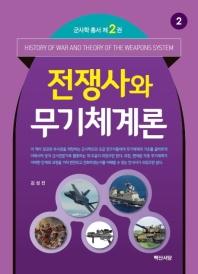 전쟁사와 무기체계론(군사학 총서 2)
