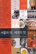 서울의 멋 세계의 맛