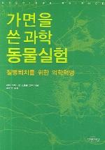 가면을 쓴 과학 동물실험(질병퇴치를 위한 의학혁명)