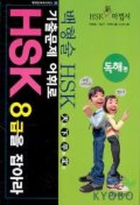 HSK 8급을 잡아라(독해편)(기출문제 어휘로)(현대중국어시리즈 39)
