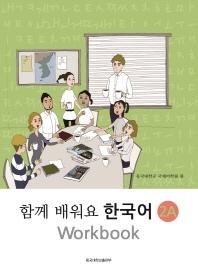 함께 배워요 한국어. 2A Workbook
