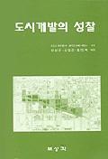 도시개발의 성찰