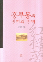 홍루몽의 전파와 번역(양장본 HardCover)