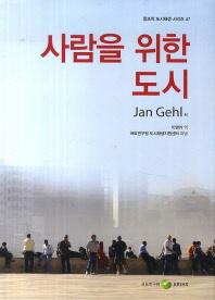 사람을 위한 도시(창조적 도시재생 시리즈 47)